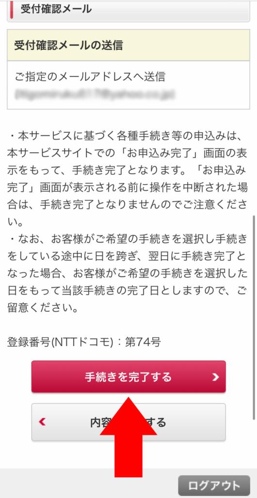 マガジン解約_10