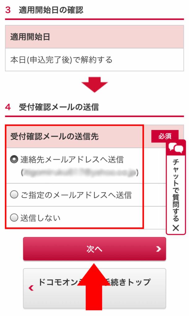 dマガジン解約_9