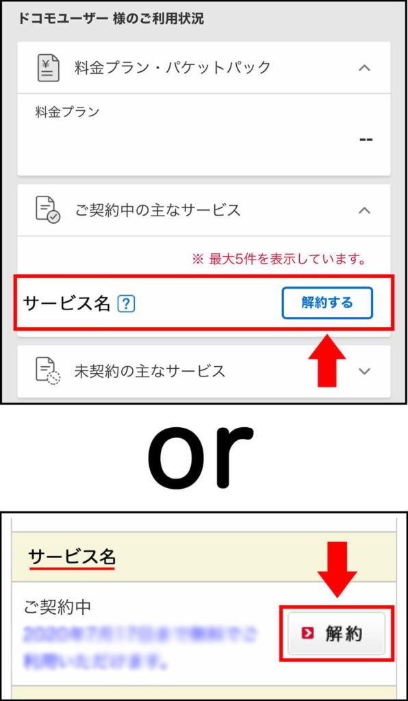 ドコモ ケータイ補償サービス 7