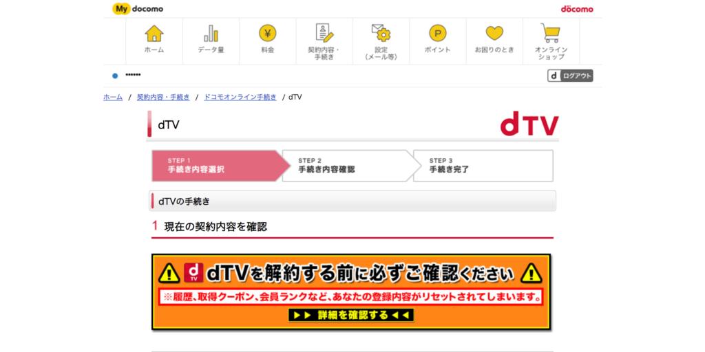 dTV解約方法_パソコン4