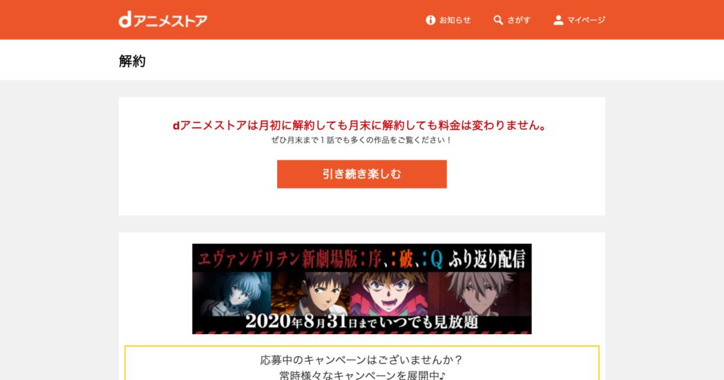 dアニメストア_解約_PC3