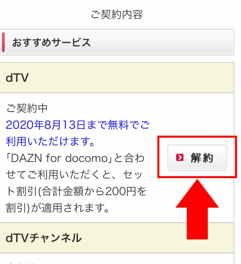 dTV解約方法_3