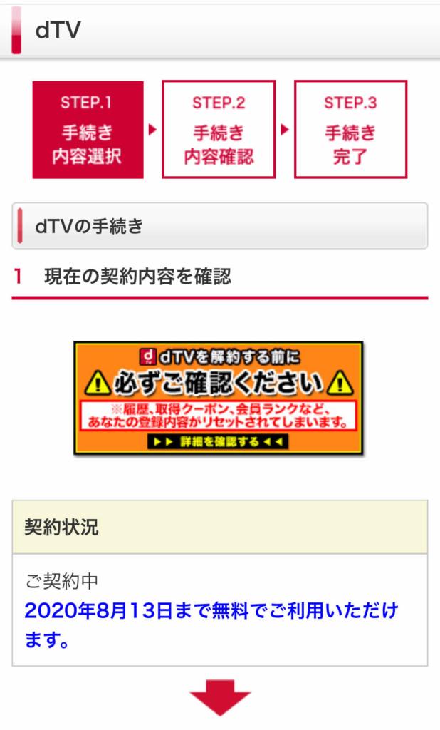 dTV解約方法_4