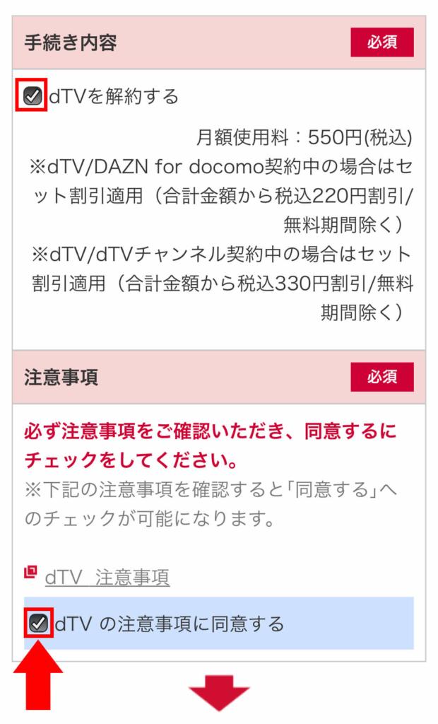 dTV解約方法_5