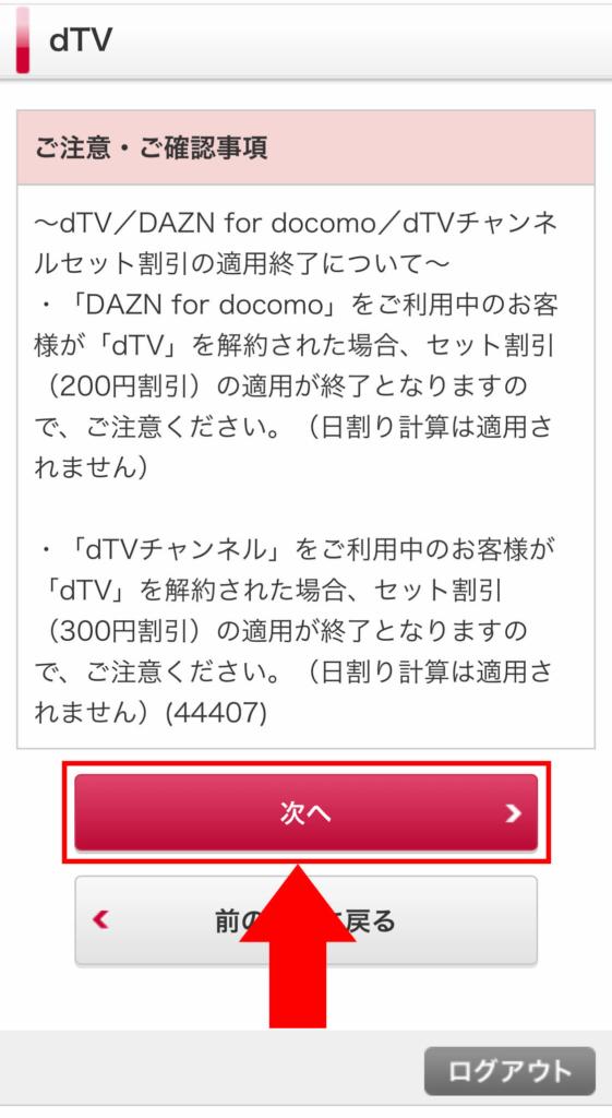 dTV解約方法_6