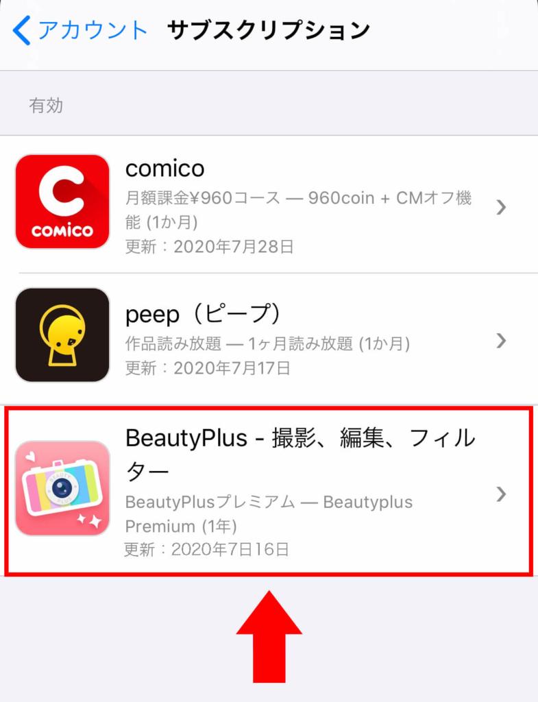 ビューティープラス(BeautyPlus)_4