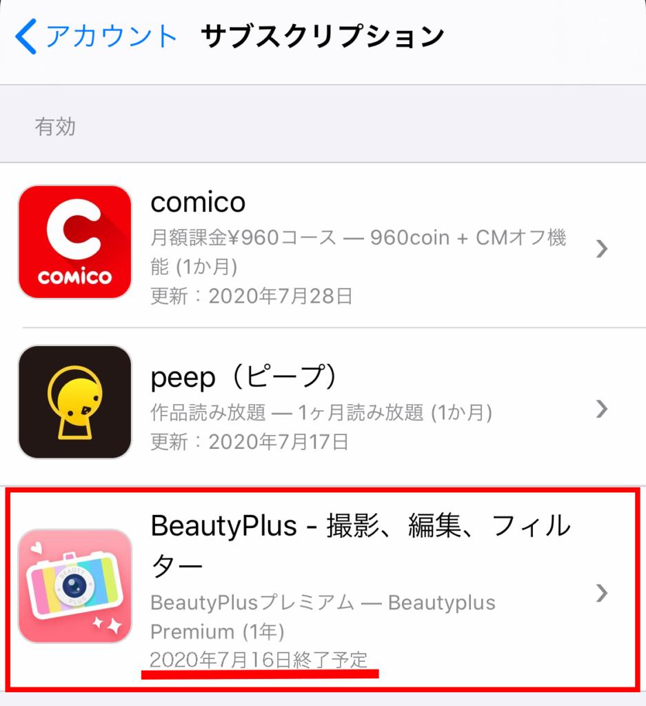 ビューティープラス(BeautyPlus)_7