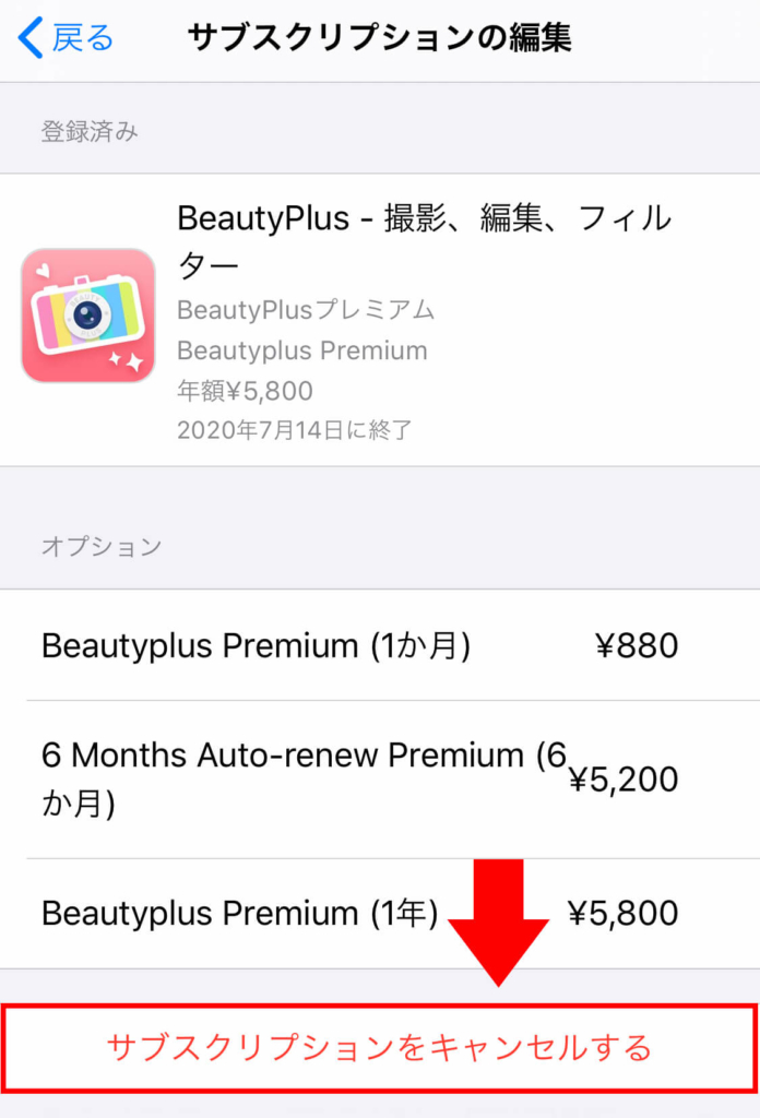ビューティープラス(BeautyPlus)_6