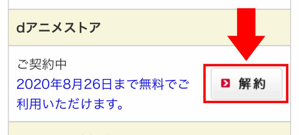 dアニメストア_解約_3