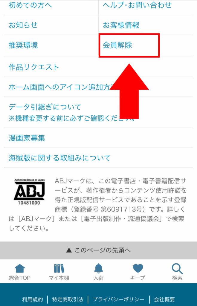 めちゃコミック_解約_2