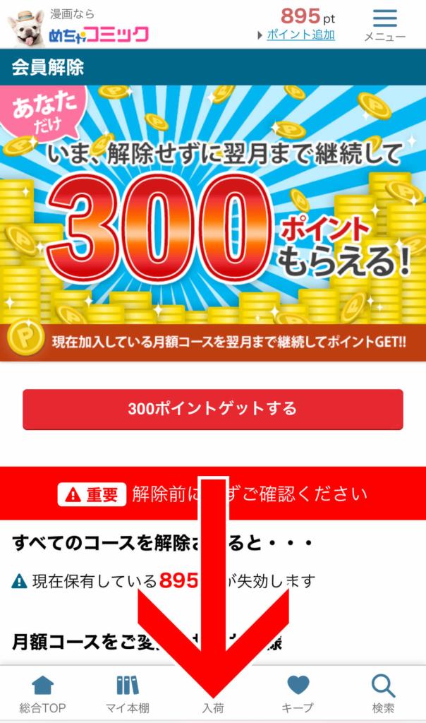 めちゃコミック_解約_3