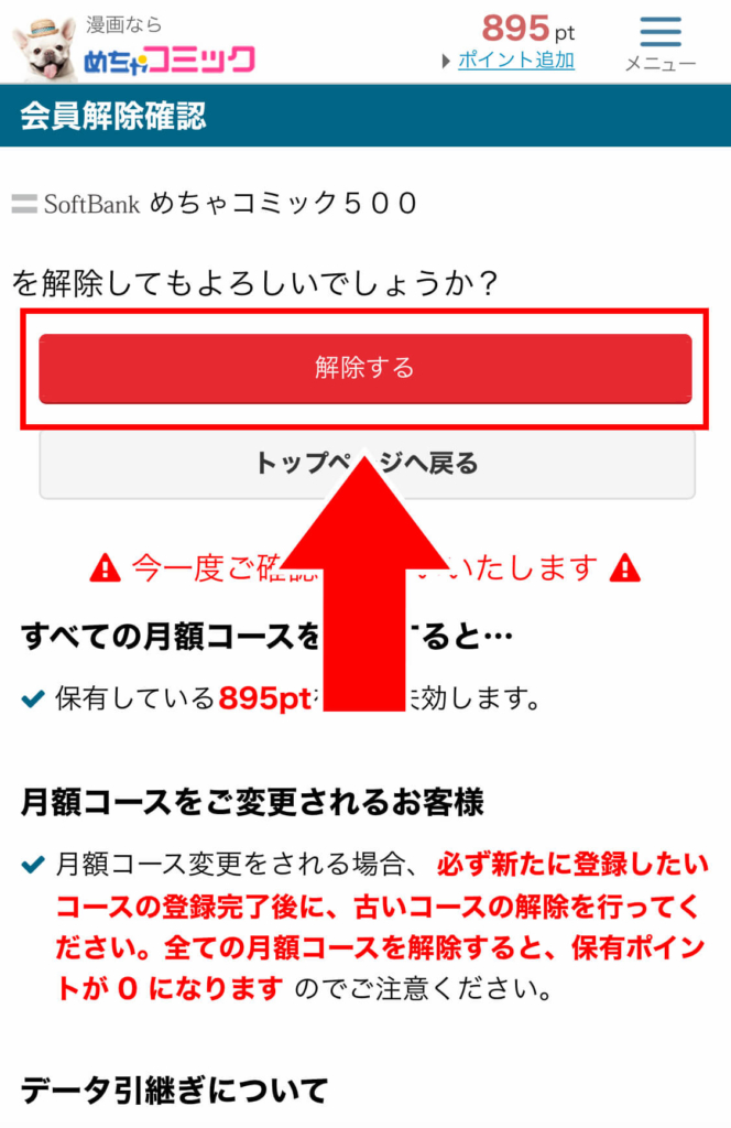 めちゃコミック_解約_5