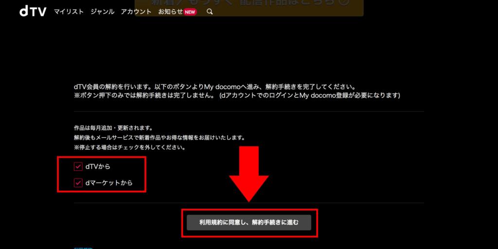 dTV解約方法_パソコン3