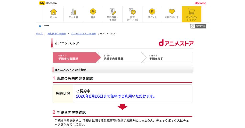 dアニメストア_解約_PC5