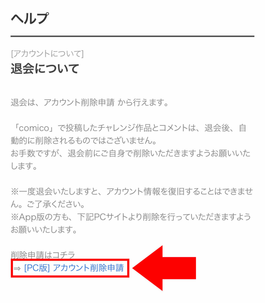 comico退会・解約_5