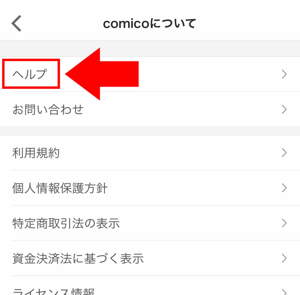 comico退会・解約_3