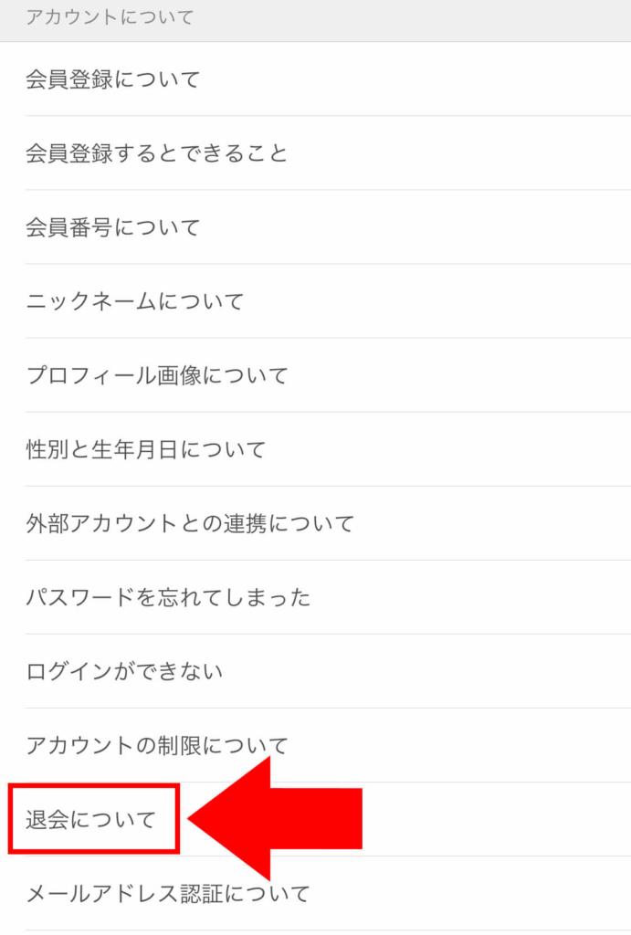 comico退会・解約_4