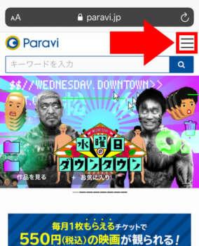 Paravi(パラビ)解約_1