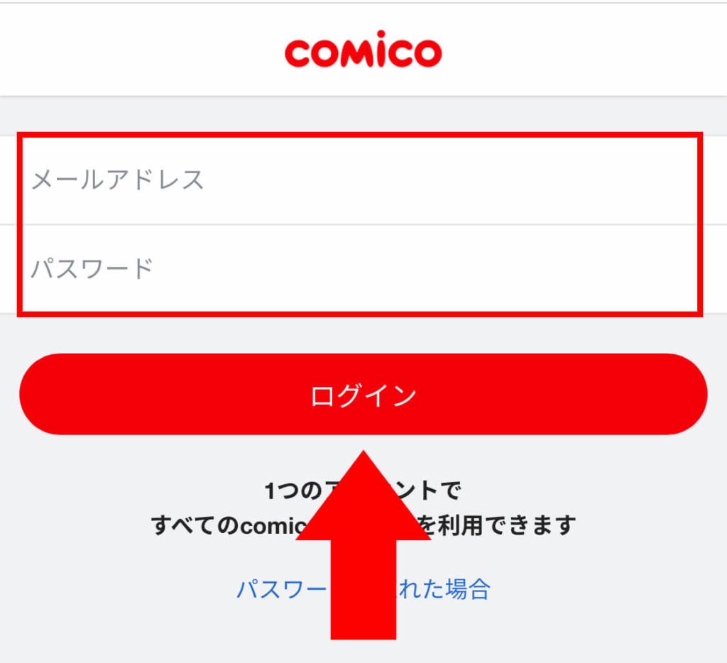 comico退会・解約_6