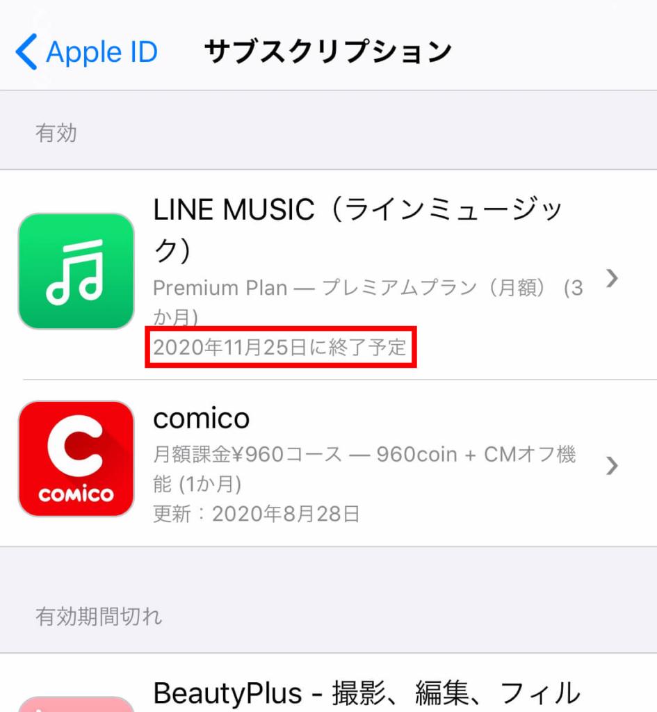 LINE MUSIC 解約・退会方法_4