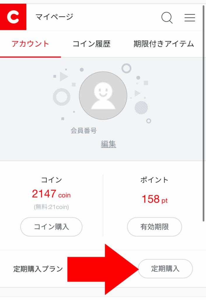comico退会・解約_13