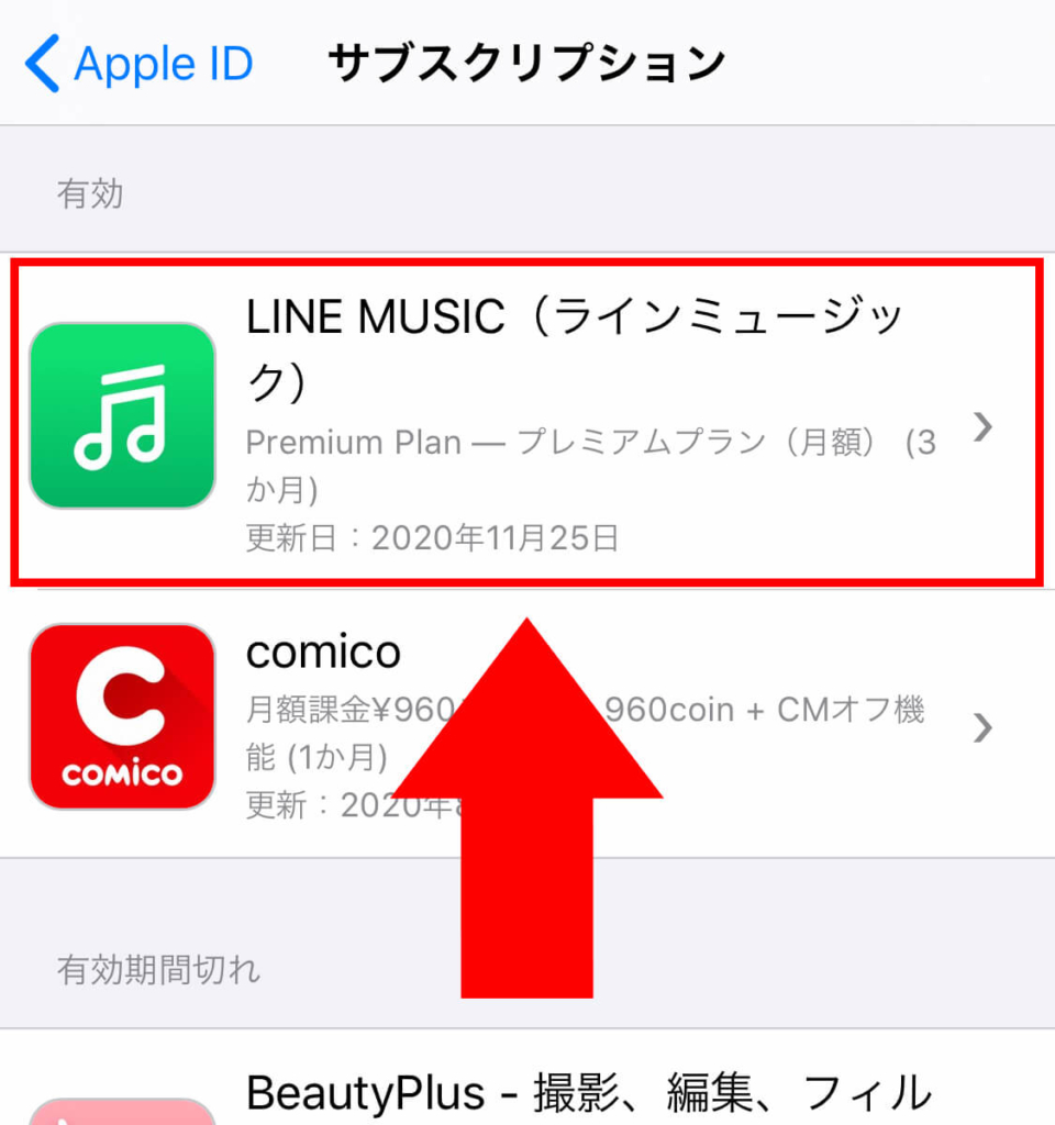 LINE MUSIC 解約・退会方法_1