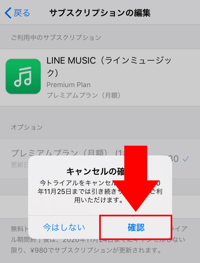 LINE MUSIC 解約・退会方法_3