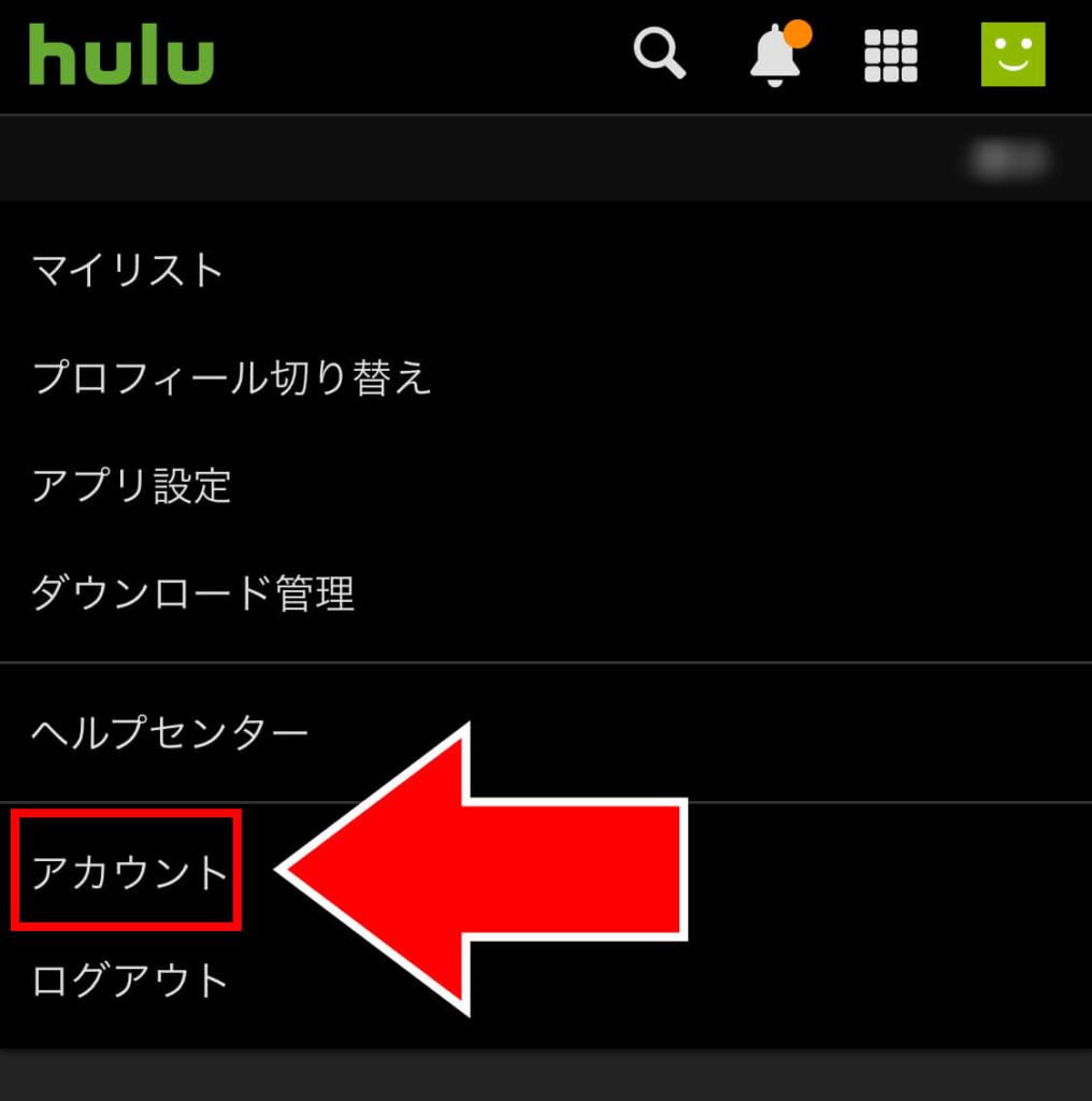 Hulu_解約_4