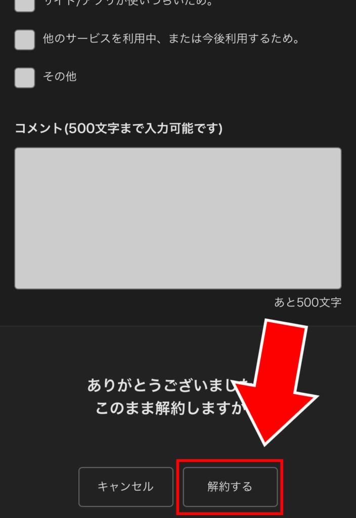 Hulu_解約_7