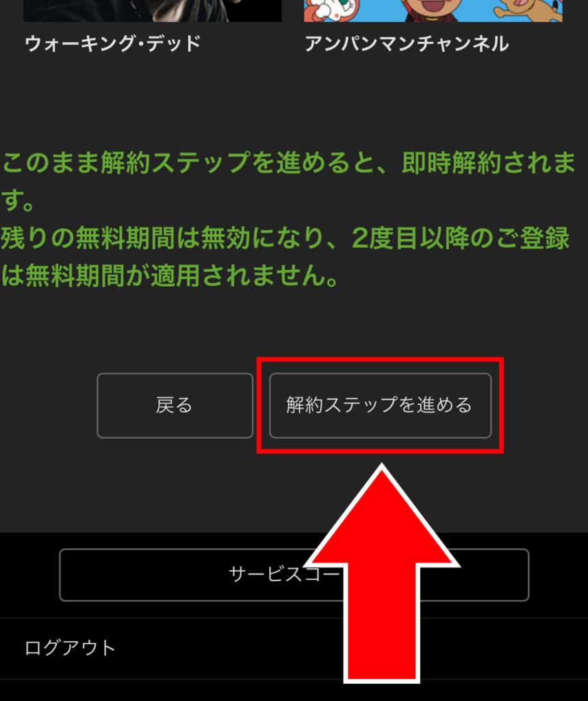 Hulu_解約_6