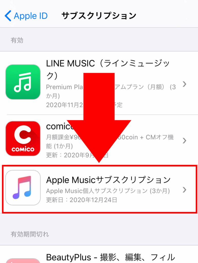 Apple Music 解約_1