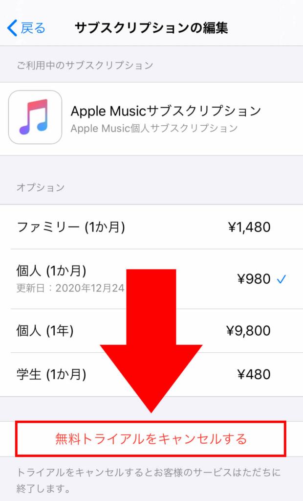 Apple Music 解約_2