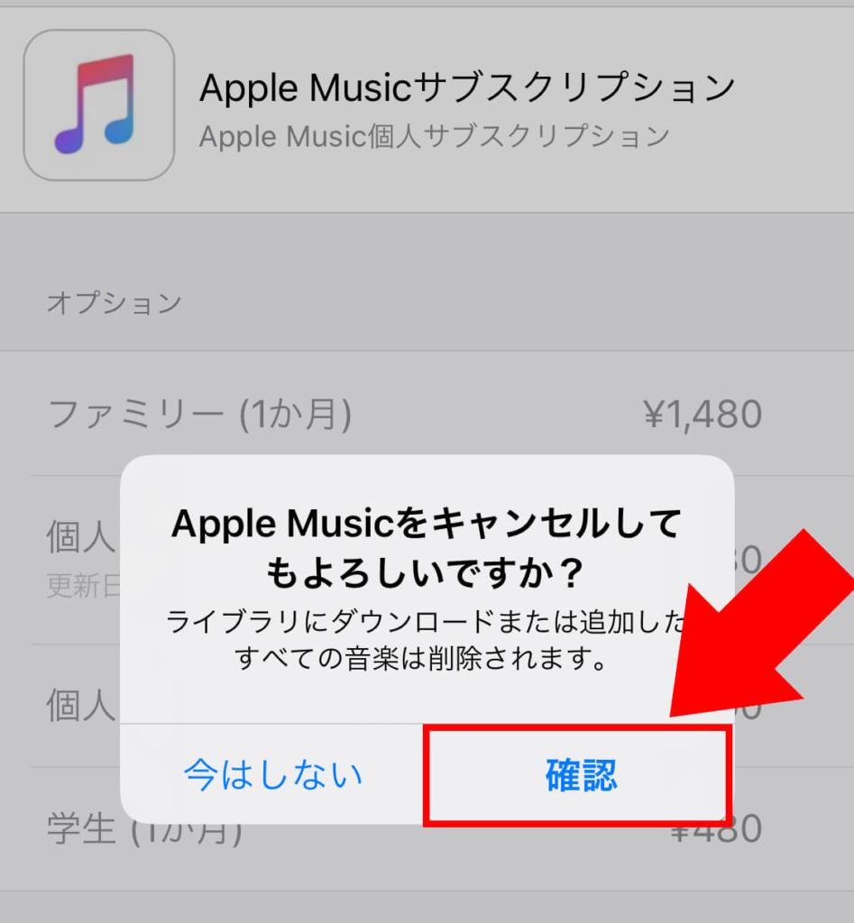 Apple Music 解約_3