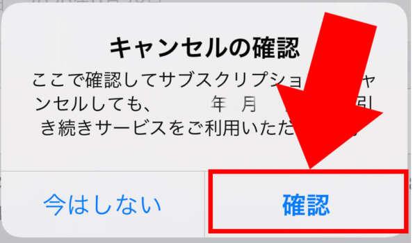 Apple_クックパッドプレミアムサービス解約_12