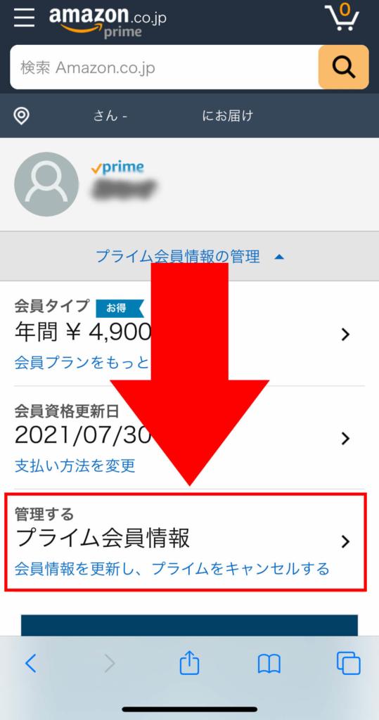 Amazon_プライム会員_解約_9
