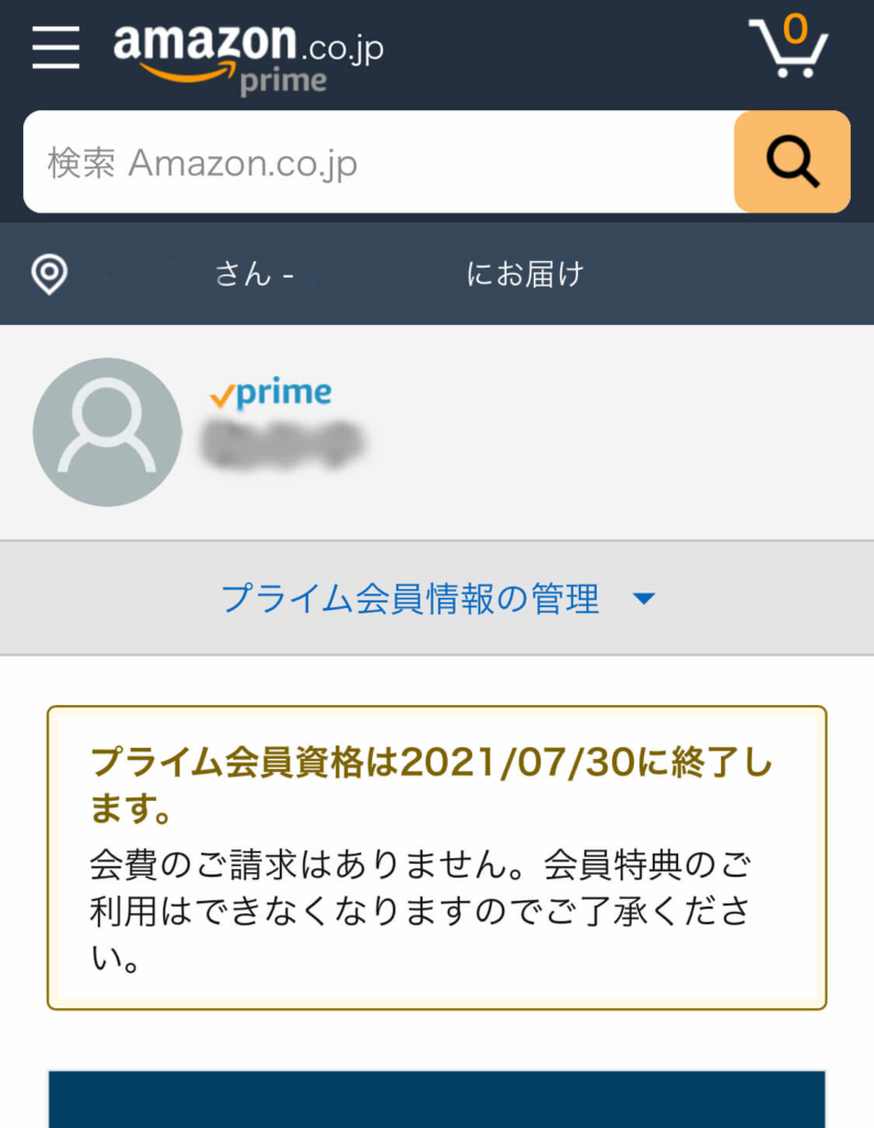 Amazon_プライム会員_解約_11