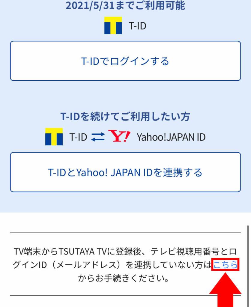 TSUTAYA TV_解約_退会_13