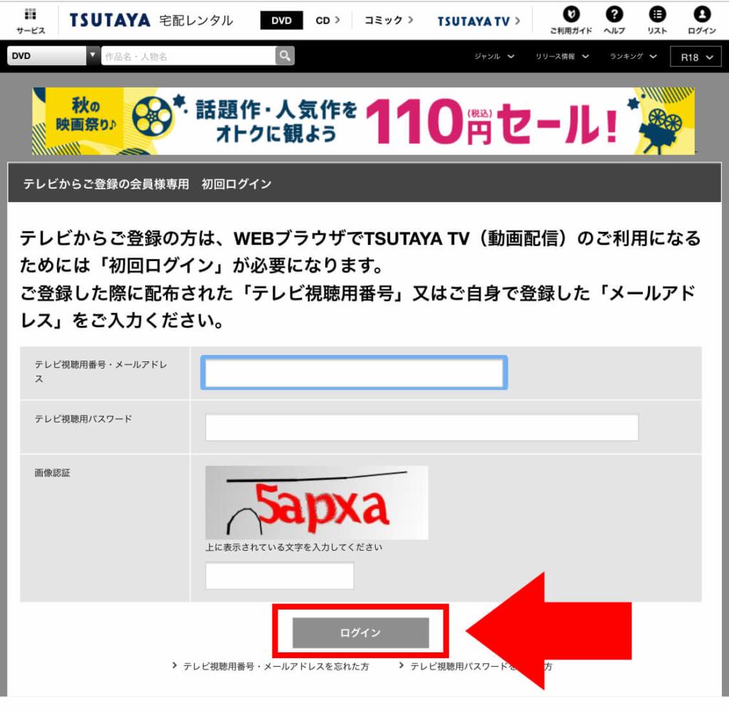 TSUTAYA TV_解約_退会_14