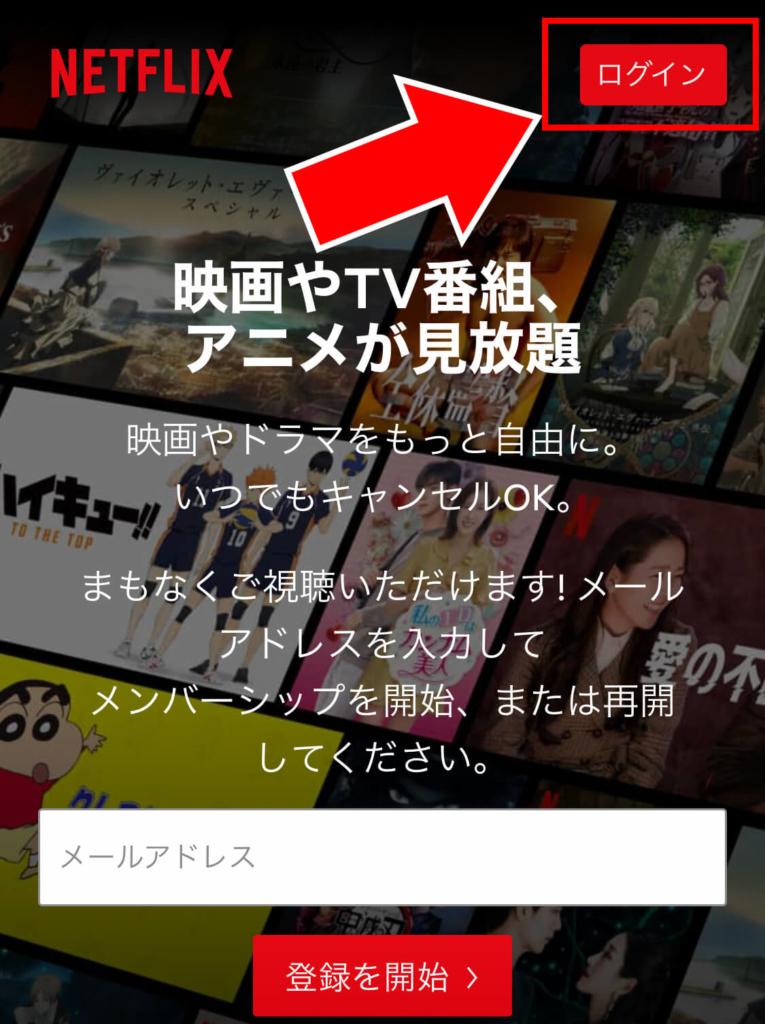 Netflix_解約_退会_1