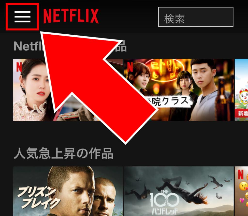 Netflix_解約_退会_3