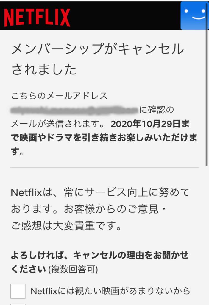 Netflix_解約_退会_7