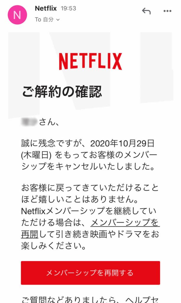 Netflix_解約_退会_8