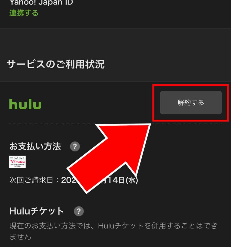 Hulu_解約_5