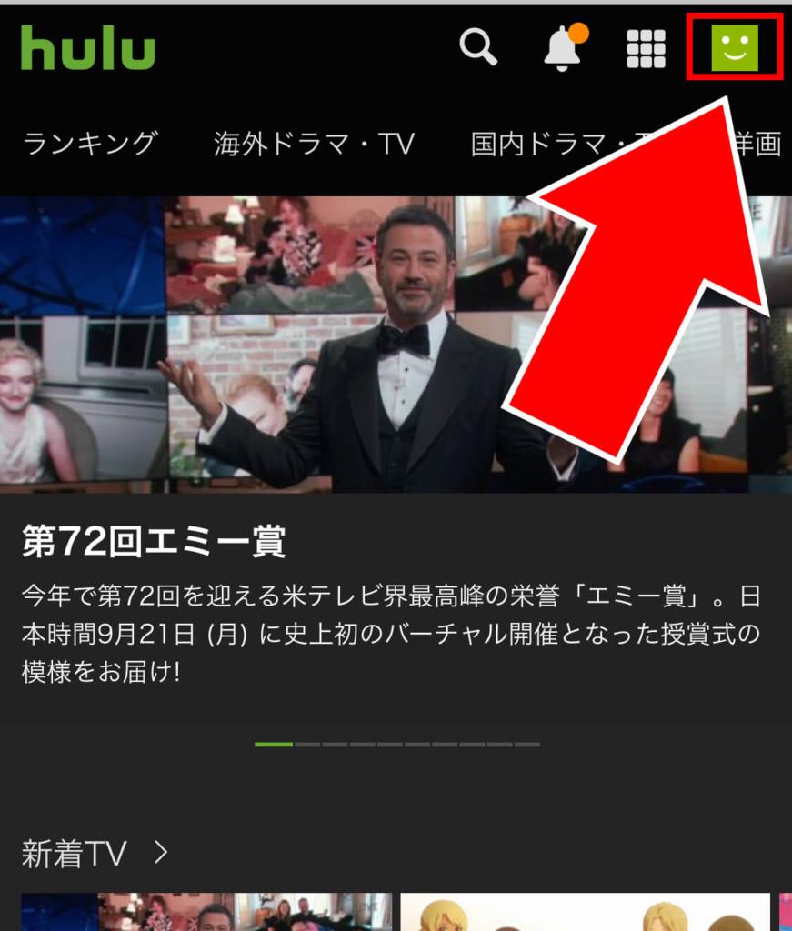 Hulu_解約_3