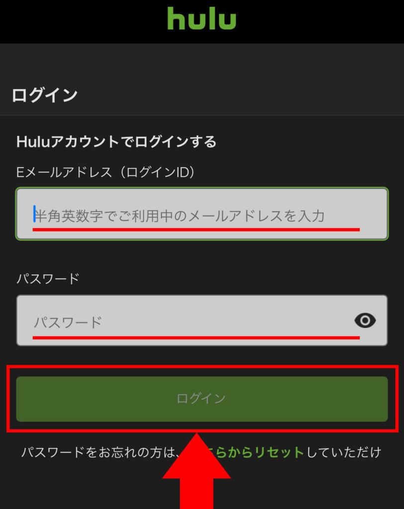 Hulu_解約_1