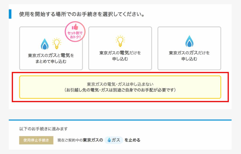 東京ガス_ガス停止_5