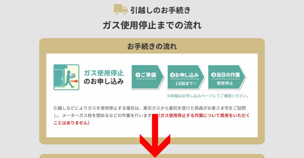 東京ガス_ガス停止_2