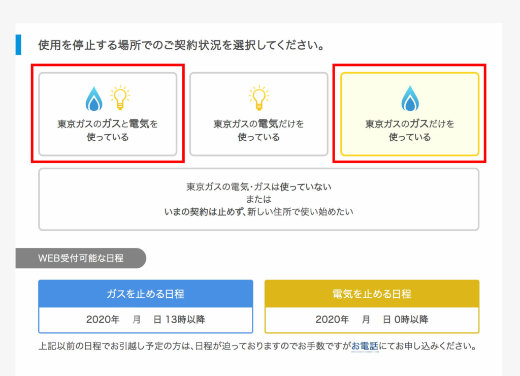 東京ガス_ガス停止_4