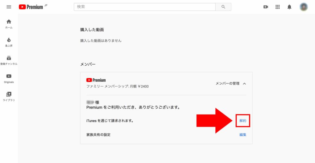 YouTube Premium music_解約2