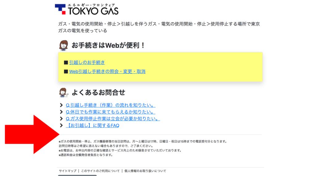 東京ガス 解約_電話_5